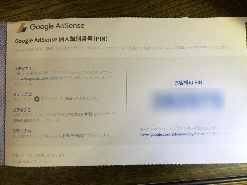 AdSense−PIN-code